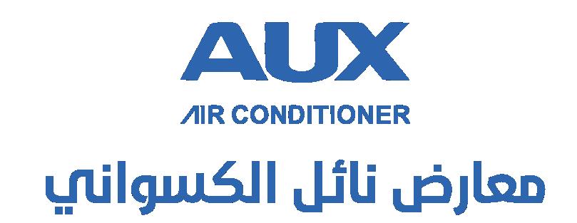 الأردنية الدولية للتكييف معارض الكسواني AUX